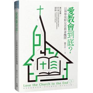 愛教會到底?:以神學視野反思教會醜聞