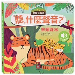聽,什麼聲音?:熱鬧森林
