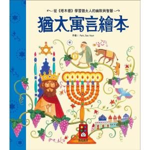 猶太寓言繪本*新版*