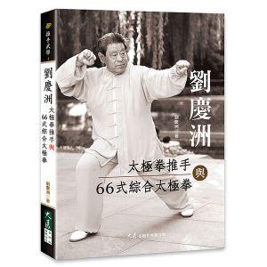 劉慶洲太極拳推手與66式綜合太極拳