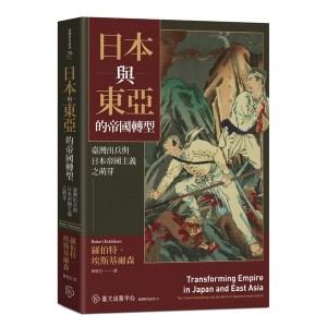 日本與東亞的帝國轉型:臺灣出兵與日本帝國主義之萌芽