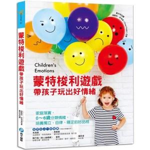 蒙特梭利遊戲帶孩子玩出好情緒:0~6歲家庭落實,培養獨立、自律、穩定的好品格(隨書附贈情緒活動紙卡、紙面具)