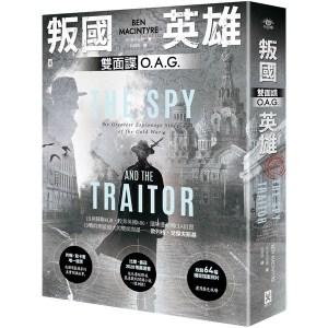 叛國英雄.雙面諜O.A.G.【比爾蓋茲2020推薦選書】