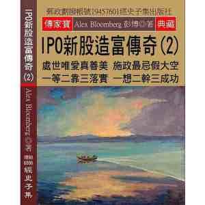 IPO新股造富傳奇(2):處世唯愛真善美 施政最忌假大空 一等二靠三落實 一想二幹三成功
