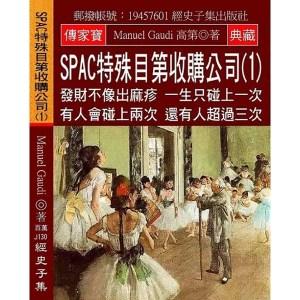 SPAC特殊目第收購公司(1):發財不像出麻疹 一生只碰上一次 有人會碰上兩次 還有人超過三次