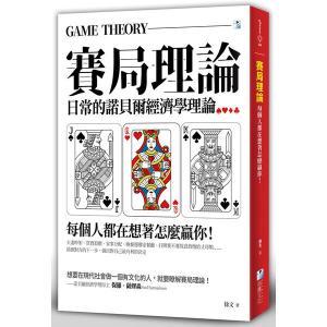 賽局理論:每個人都在想著怎麼贏你
