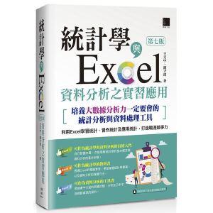 統計學與Excel資料分析之實習應用〈第七版〉[培養大數據分析力一定要會的統計分析與資料處理工具]