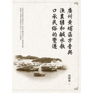 廣州黃埔區方音與漁農諺和鹹水歌口承民俗的變遷