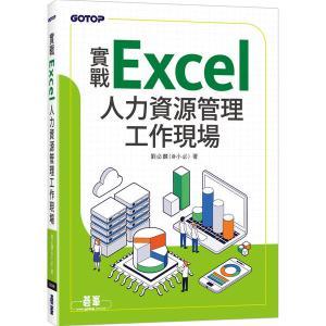 實戰Excel人力資源管理工作現場
