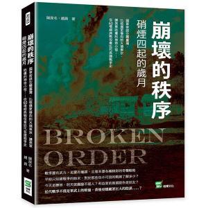 崩壞的秩序 硝煙四起的歲月:國軍密謀空襲臺灣、比核爆更慘烈的火燒東京、讓美軍吃癟的神奇小徑……從60場經典戰役看近代各國戰爭史