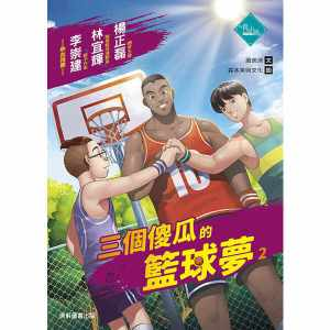三個傻瓜的籃球夢2