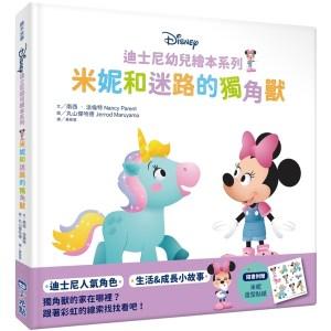 迪士尼幼兒繪本系列:米妮和迷路的獨角獸