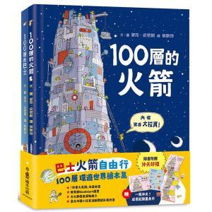 巴士火箭自由行:100層環遊世界繪本集(加贈一飛沖天!成長紀錄量身尺)