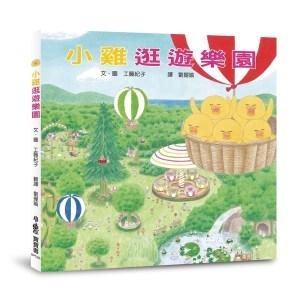 小雞逛遊樂園(三版)