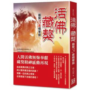 活佛藏獒:藏獒三書精華版