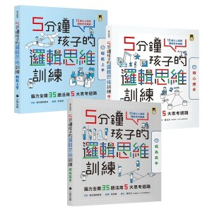 5分鐘孩子的邏輯思維訓練〔輕鬆上手+得心應手+成為高手〕:腦力全開105題活用5大思考迴路(全套3冊)
