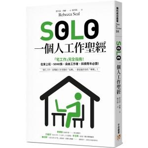 SOLO一個人工作聖經:「獨自工作」已成為新常態!最實用的「宅工作」完全指南,在家上班、SOHO族、自由工作者、斜槓青年、一人創業必讀!