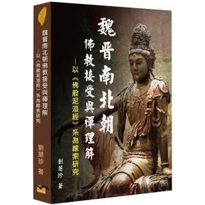 魏晉南北朝佛教接受與禪理解:以《佛般泥洹經》系為線索研究