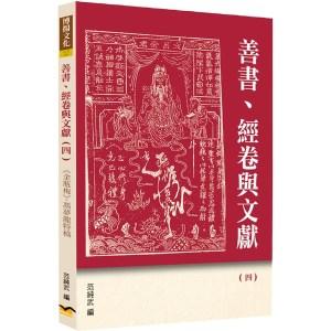 善書、經卷與文獻(4):《金瓶梅》、馮夢龍特稿