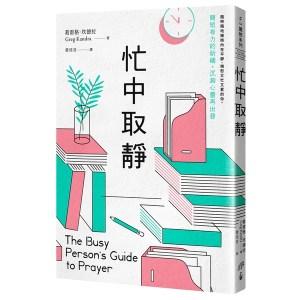 忙中取靜:簡短有力的祈禱,沉澱心靈再出發