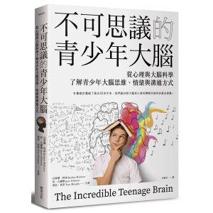 不可思議的青少年大腦:從心理與大腦科學了解青少年大腦思維、情緒與溝通方式