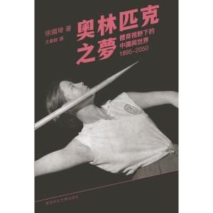 奧林匹克之夢:體育視野下的中國與世界1895-2050