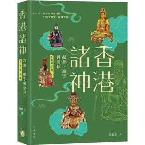 香港諸神:起源、廟宇與崇拜(全彩修訂版)
