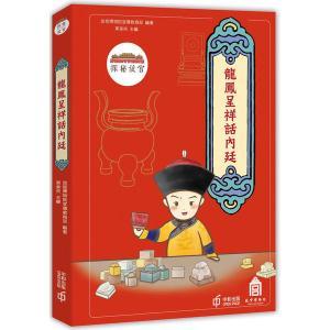 探秘故宮:龍鳳呈祥話內廷