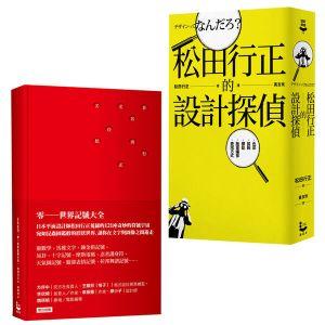 【松田行正的設計世界套書】(二冊):《ZERRO 零:世界記號大全【初版紅.複刻珍藏版】》、《松田行正的設計探偵》