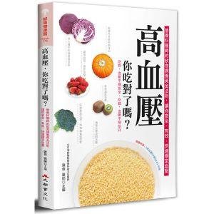 高血壓,你吃對了嗎?:營養科醫師的飲食調養黃金法則,讓你安全、有效、快速穩定血壓(二版)