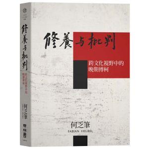 修養與批判:跨文化視野中的晚期傅柯