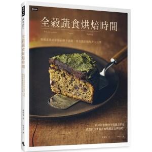 全穀蔬食烘焙時間:韓國烘焙專家的46種零負擔、不過敏美味甜點配方大公開