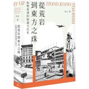 從荒岩到東方之珠:形塑香港的旅遊文化史