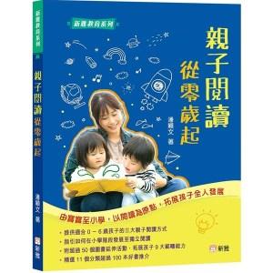 親子閱讀從零歲起
