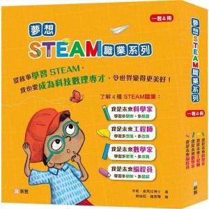 夢想STEAM職業系列套裝(一套4冊)