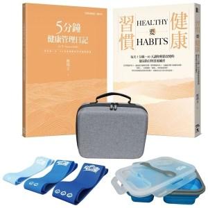 習慣要健康:每天只須花30分鐘,從此改變你的一生(健康管理禮盒8驚喜)