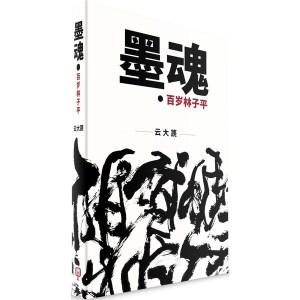墨魂:百歲林子平(簡體書)精裝