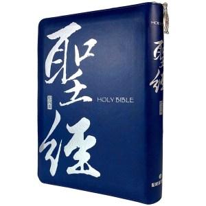 聖經:和合本(書法藍皮拉鏈索引紅字精裝)