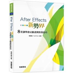 After Effects新勢界 8堂課學會AE動畫與特效技巧(附光碟)