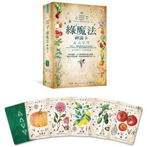 綠魔法神諭卡:汲取蔬果、花卉與藥草的魔法能量,幫你找到答案,創造愛情與富足的人生