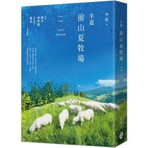 羊道:前山夏牧場(2021全新修訂版)