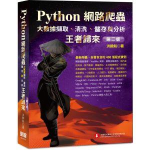 Python網路爬蟲:大數據擷取、清洗、儲存與分析 王者歸來(第二版)