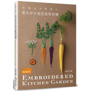 青木和子庭院蔬菜刺繡(暢銷版)