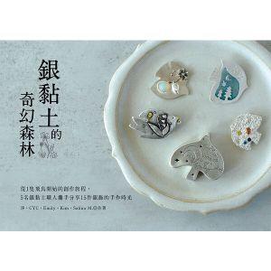 銀黏土的奇幻森林:從 1隻飛鳥開始的創作旅程,5名銀黏土職人攜手分享15件銀飾的手作時光