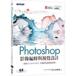 Photoshop影像編修與視覺設計(適用CC 2019~2021,含國際認證模擬試題)