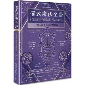 儀式魔法全書(上冊):西方祕法傳統完整指南