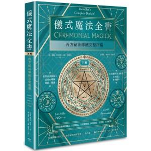 儀式魔法全書(下冊):西方祕法傳統完整指南