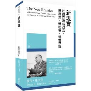 新現實:杜拉克談新政治、新經濟、新社會、新世界觀