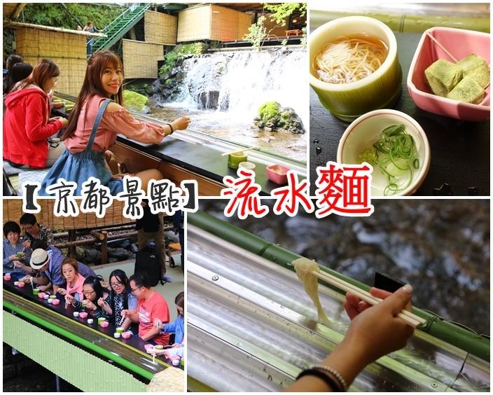 【京都流水麵】貴船神社附近,超好玩必吃的流水麵(5-9月限定) @小環妞 幸福足跡