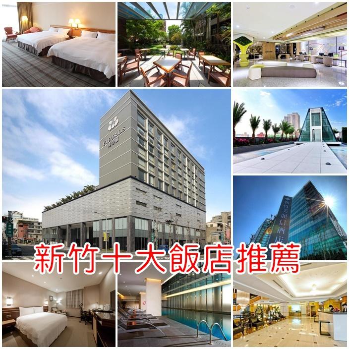 【新竹住宿飯店】便宜CP值高10間推薦,三星旅館到五星級酒店